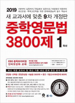 [9차 개정판] 2019 중학영문법 3800제 1학년