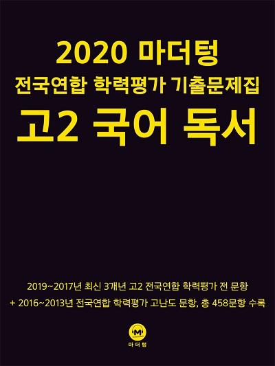 2020 마더텅 전국연합 학력평가 기출문제집 고2 국어 독서