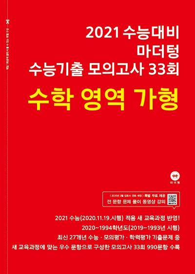 2021 수능대비 마더텅 수능기출 모의고사 33회 수학 가형