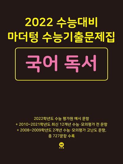 2022 수능대비 마더텅 수능기출문제집 국어 독서