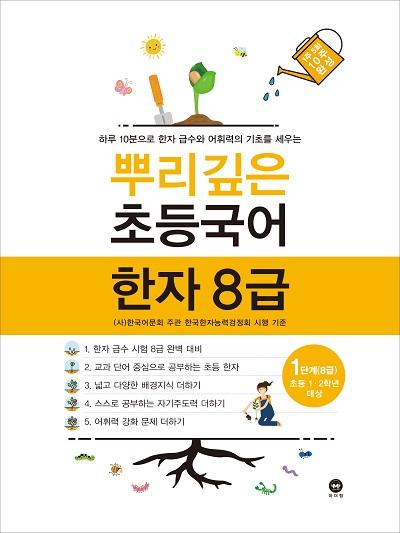 뿌리깊은 초등국어 한자 1단계 (8급)