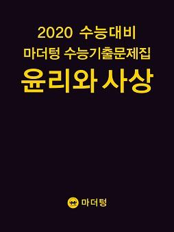 2020 수능대비 마더텅 수능기출문제집 윤리와 사상