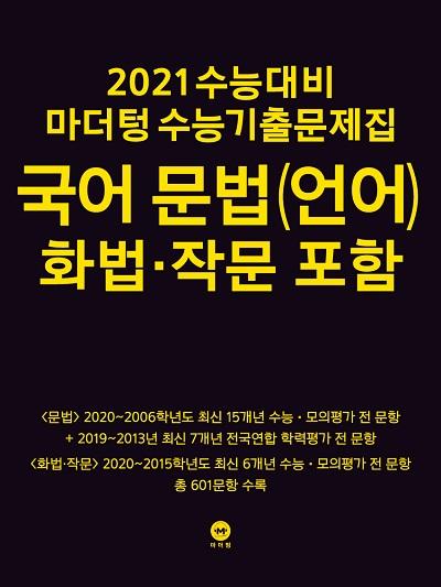2021 수능대비 마더텅 수능기출문제집 국어 문법(언어) 화법∙작문 포함