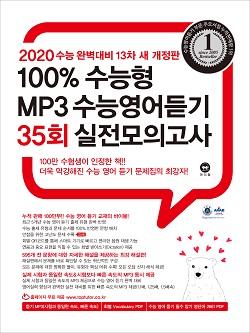 2020 100% 수능형 MP3 수능영어듣기 35회 실전모의고사