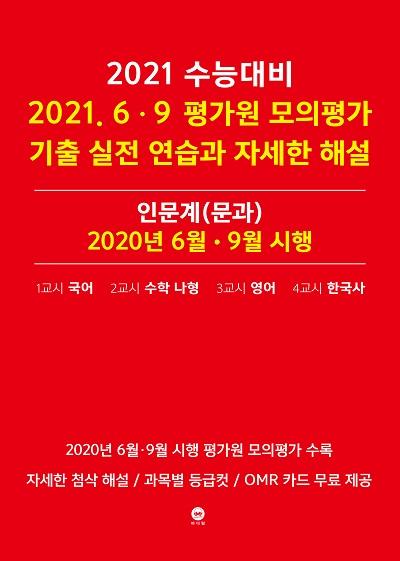 2021 수능대비 2021.6・9 평가원 모의평가 기출 실전 연습과 자세한 해설 인문계(문과)  2020년 6월・9월 시행