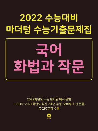2022 수능대비 마더텅 수능기출문제집 국어 화법과 작문
