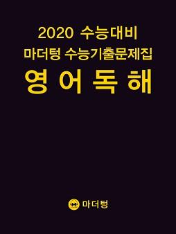 2020 수능대비 마더텅 수능기출문제집 영어 독해