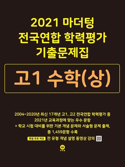 2021 마더텅 전국연합 학력평가 기출문제집 고1 수학(상)