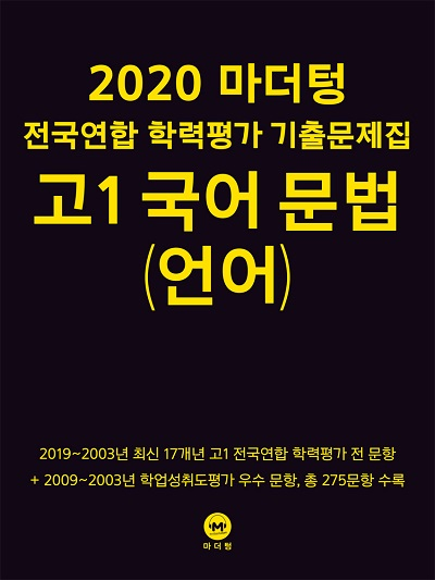 2020 마더텅 전국연합 학력평가 기출문제집 고1 국어 문법(언어)