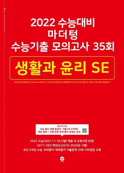 2022 수능대비 마더텅 수능기출 모의고사 35회 생활과 윤리 SE