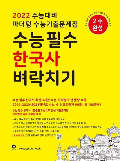 2022 수능대비 마더텅 수능기출문제집 수능 필수 한국사 벼락치기