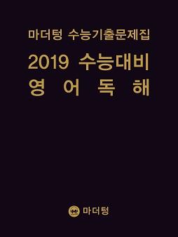 마더텅 수능기출문제집 2019 수능대비 영어 독해