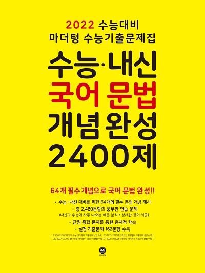 2022 수능대비 마더텅 수능기출문제집 수능·내신 국어 문법 개념 완성 2400제