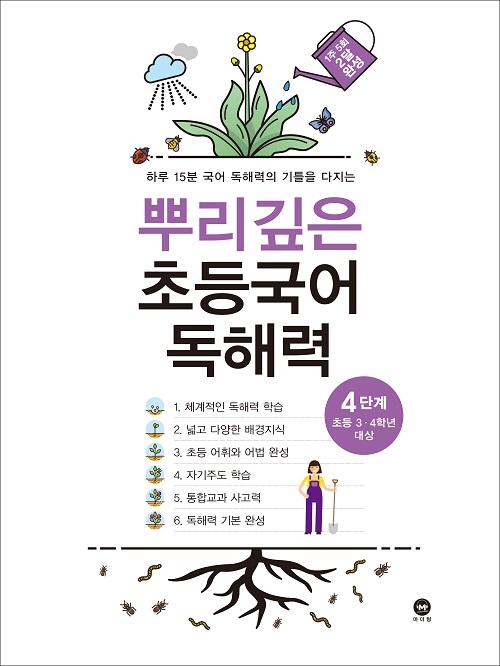 뿌리깊은 초등국어 독해력 4단계(초등3,4학년)