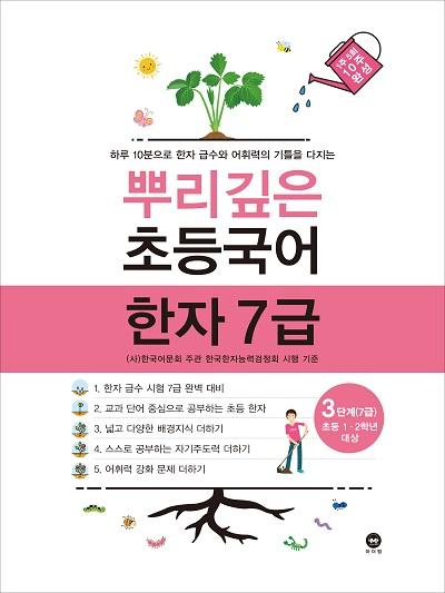 뿌리깊은 초등국어 한자 3단계 (7급)