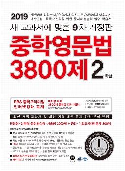 [9차 개정판] 2019 중학영문법 3800제 2학년
