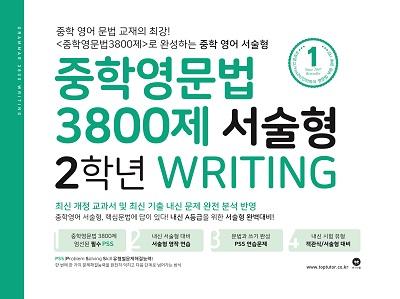 중학영문법 3800제 서술형 2학년