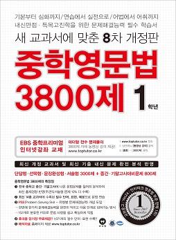 [8차 개정판] 중학영문법 3800제 1학년(2018)