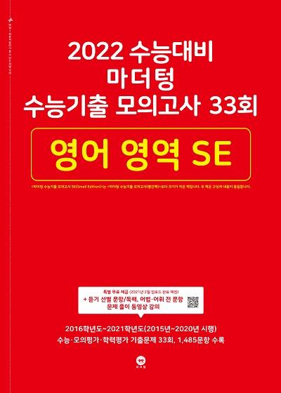 2022 수능대비 마더텅 수능기출 모의고사 33회 영어 영역 SE
