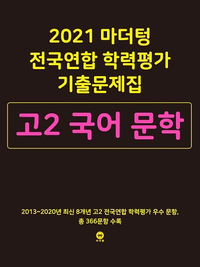 2021 마더텅 전국연합 학력평가 기출문제집 고2 국어 문학