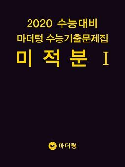 2020 수능대비 마더텅 수능기출문제집 미적분Ⅰ