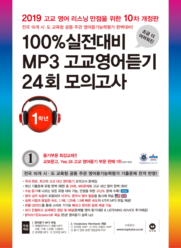 [10차 개정판] 100% 실전대비 MP3 고교영어듣기 24회 모의고사 1학년