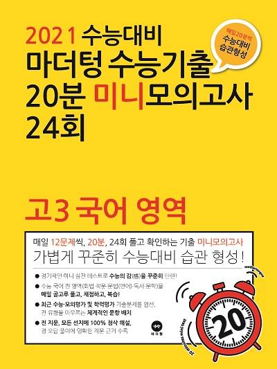 2021 수능대비 마더텅 수능기출 20분 미니모의고사 24회 고3 국어 영역