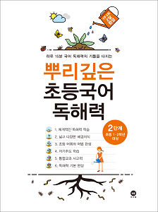 뿌리깊은 초등국어 독해력 2단계(초등1,2학년)