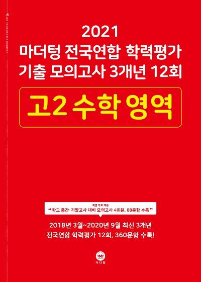 2021 마더텅 전국연합 학력평가 기출 모의고사 3개년 12회 고2 수학 영역
