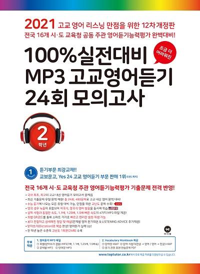 [12차 개정] 2021 100% 실전대비 MP3 고교영어듣기 24회 모의고사 2학년