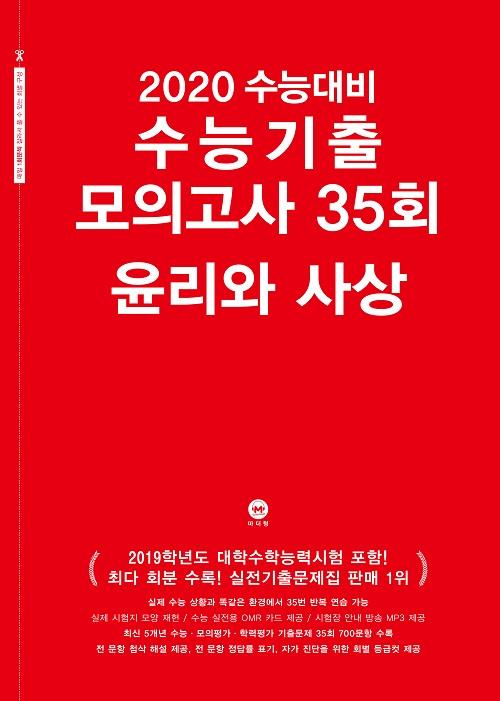 2020 수능대비 수능기출 모의고사 35회 윤리와 사상