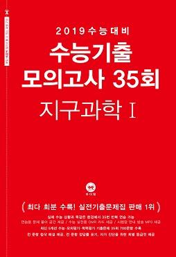 2019 수능대비 수능기출 모의고사 35회 지구과학1