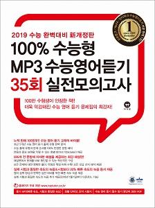 2019 100% 수능형 MP3 수능영어듣기 35회 실전모의고사