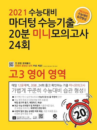 2021 수능대비 마더텅 수능기출 20분 미니모의고사 24회 고3 영어 영역