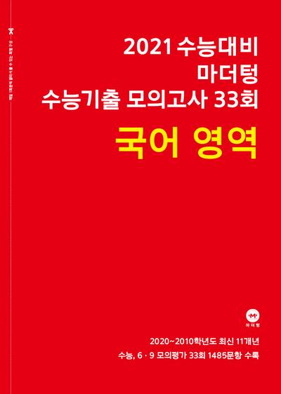 2021 수능대비 마더텅 수능기출 모의고사 33회 국어 영역