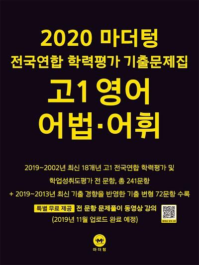 2020 마더텅 전국연합 학력평가 기출문제집 고1 영어 어법‧어휘