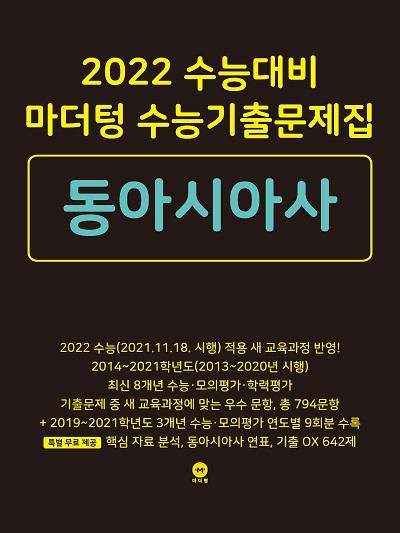 2022 수능대비 마더텅 수능기출문제집 동아시아사
