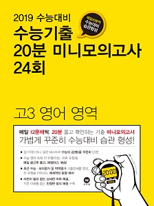 2019 수능대비 수능기출 20분 미니모의고사 24회 고3 영어 영역