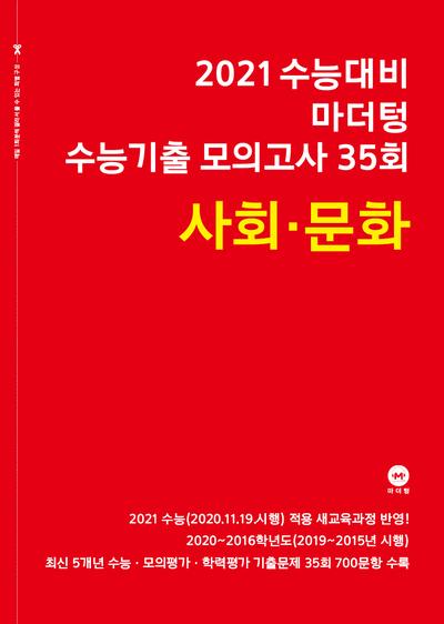 2021 수능대비 마더텅 수능기출 모의고사 35회 사회 · 문화