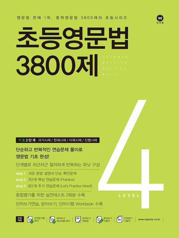 초등영문법 3800제 4