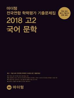 마더텅 전국연합 학력평가 기출문제집 2018 고2 국어 문학