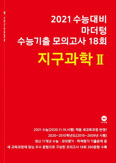 2021 수능대비 마더텅 수능기출 모의고사 18회 지구과학Ⅱ