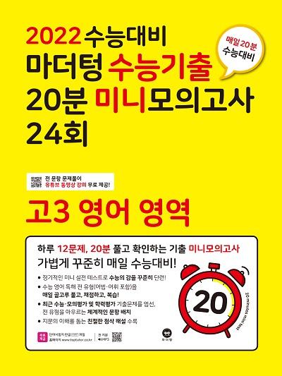 2022 수능대비 마더텅 수능기출 20분 미니모의고사 24회 고3 영어 영역