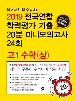 2019 전국연합 학력평가 기출 20분 미니모의고사 24회 고1 수학(상)