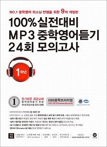 [9차 개정판] 100% 실전대비 MP3중학영어듣기 24회 모의고사 중학교 1학년