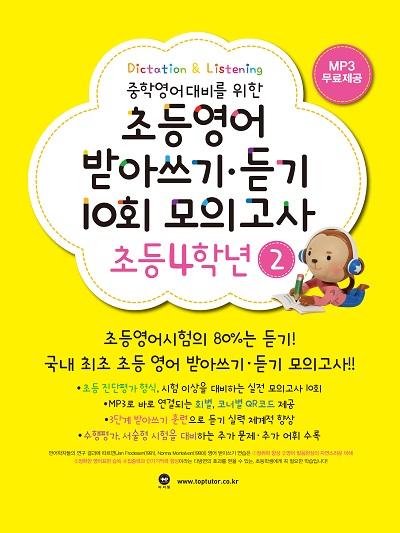 초등영어 받아쓰기 듣기 10회 모의고사 4학년(2권)