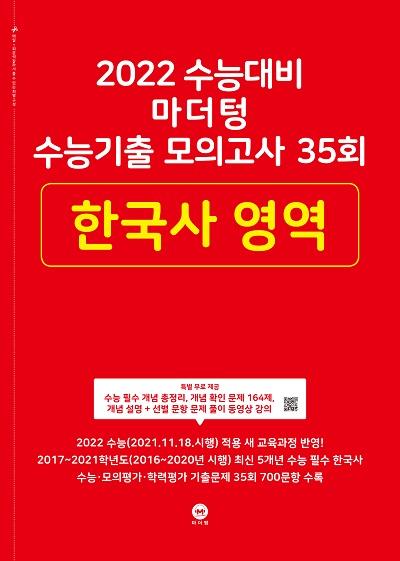 2022 수능대비 마더텅 수능기출 모의고사 35회 한국사 영역