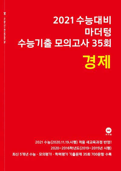 2021 수능대비 마더텅 수능기출 모의고사 35회 경제