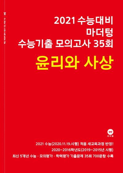 2021 수능대비 마더텅 수능기출 모의고사 35회 윤리와 사상