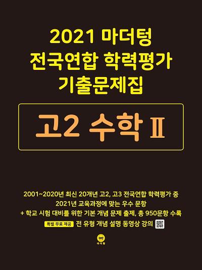 2021 마더텅 전국연합 학력평가 기출문제집 고2 수학Ⅱ